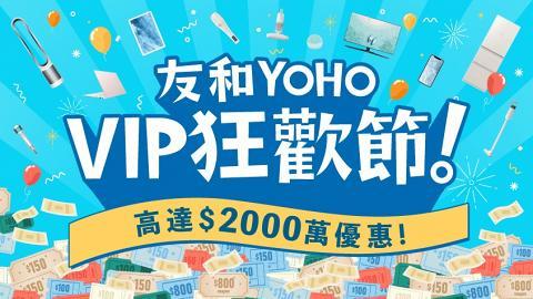 【消費券優惠】$5000消費券4大電器店網購優惠 低至11折!Switch限量$1888/iPhone 12