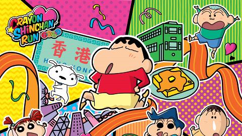【沙田好去處】蠟筆小新30週年Wohoo路跑登陸香港!1KM/2KM/5KM組/跑手包/早鳥優惠詳情