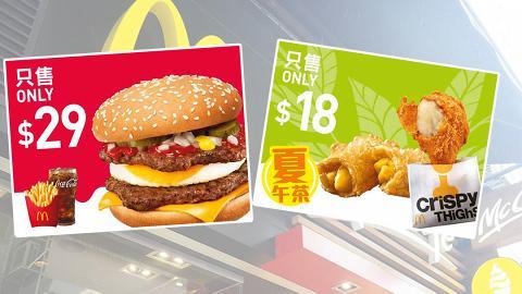【麥當勞優惠2021】麥當勞app最新8月免費電子優惠券 洋蔥牛蛋飽超值套餐/麥炸雞下午茶餐