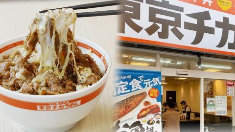 【新蒲崗美食】日本人氣燒牛丼元祖第二分店9月登陸新蒲崗!主打平價芝士燒肉丼/燒牛肉鐵板燒