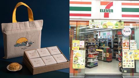 【yuu會員優惠】7-Eleven最新推出8款會員優惠賺3倍積分 yuu積分換領微熱山丘鳳梨奶黃月餅