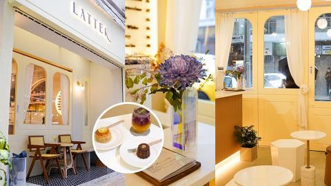 【灣仔美食】新開法式歐陸風Latter Cafe!溫柔奶黃色調/戶外藤椅打卡位/自家製輕食甜品