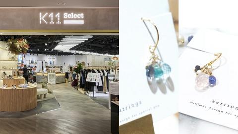 【商場優惠】K11 Select $2,000以下入手MIRROR同款 消費滿額送$500禮券及免費手袋或飾品工作坊