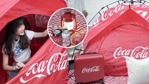 【可口可樂換購2021】飲可口可樂儲分換購限定版露營帳篷+手提行李箱!8大禮品換購方法登記教學