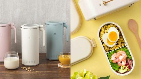 香港蘇寧網店推BRUNO劈價優惠低至52折  每日搶購史努比Snoopy電熱鍋/便攜電熱飯盒/豆漿機/風扇