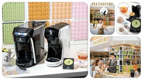 小編試飲!劃時代品茶體驗TEA CHÂTEAU全新Tea Capsule,一按即沖一SHOT好茶