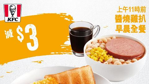 【KFC優惠】KFC 8月最新飲食優惠晒冷 coupon優惠券/外賣買一送一優惠/限時優惠碼