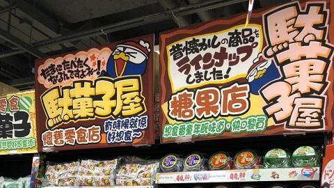【香港donki】香港驚安の殿堂分店地址一覽!Donki網上購物/會員優惠/Donki人氣產品