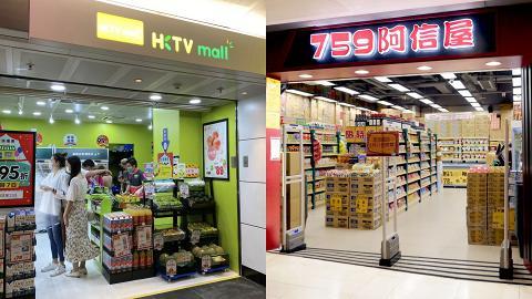 【超市優惠】6大連鎖超市最新優惠低至半價 百佳/惠康/HKTVmall/萬寧/屈臣氏/759阿信屋