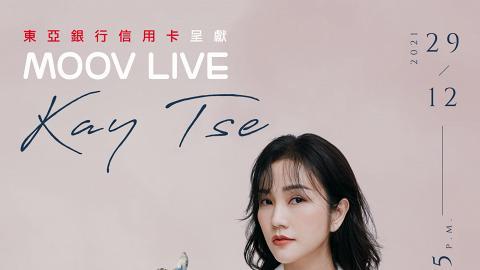 【謝安琪演唱會】謝安琪久違兩年12月底會展開MOOV LIVE音樂會 自組公司後首次開騷 附門票詳情