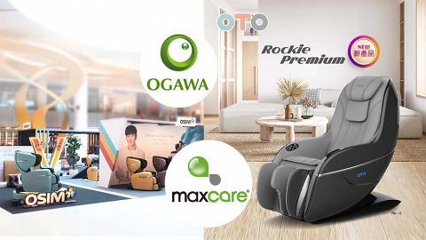 【消費券優惠】4大品牌按摩產品勁減低至36折!OSIM/MAXCARE/OGAWA/OTO優惠一覽