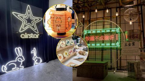 【9月市集】香港各大9月週末市集時間地址一覽!上環懷舊市集/加菲貓美食市集/中秋節手作市集
