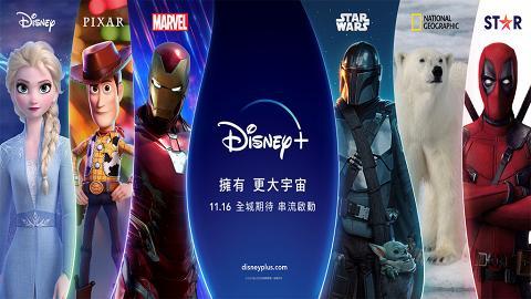 【Disney+懶人包】迪士尼串流平台Disney+香港11月16日上線!香港收費方案+註冊方法一覽