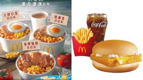 【麥當勞優惠2021】麥當勞10月優惠及App優惠券一覽 $25魚柳飽餐+$12辣脆雞塊/早餐送威露士贈品