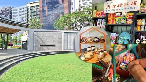 【周末好去處】9月最新10大香港好去處!人氣展覽推介/室內滑板場/新開幕海濱公園