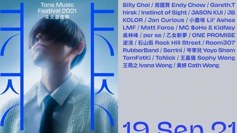 【未來音樂祭】Serrini、RubberBand逾20組歌手《TONE MUSIC FESTIVAL》9月開騷 內附門票詳情