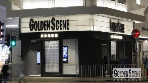 【Golden Scene戲院優惠】高先戲院會員計劃二選一 入會即送戲飛10張 早場價格一覽