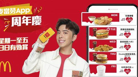 【麥當勞優惠2021】麥當勞全新脆薯板燒雞腿飽 雲呢拿味奶昔$10回歸+Edan週優惠