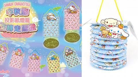 【中秋節2021】Sanrio新出立體投影燈籠陪你賞月!8款卡通角色通花旋轉走馬夜燈率先睇
