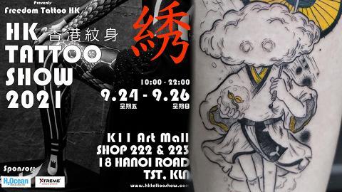 【紋身展2021】香港紋身綉藝術節9月尾尖沙咀K11開鑼!免費紋身/超過50大紋身師作品/門票詳情