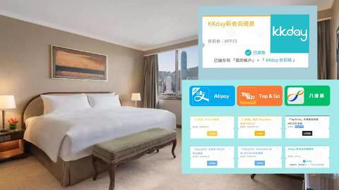 KKday優惠碼一覽!2021最新折扣券/消費券/信用卡優惠 9月香港酒店Staycation/自助餐低至22折