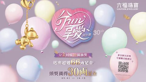 【抽獎著數】六福珠寶30周年抽獎 頭獎獨得30両足金 登記懶人包
