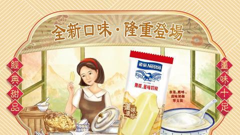 雀巢鷹嘜薑味奶條新登場 煉奶+濃郁薑味!似食薑汁撞奶