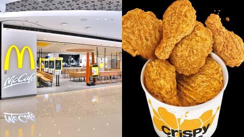 麥當勞脆香雞翼即將暫停供應!即日起推麥炸雞優惠價