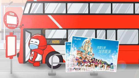 九巴月票優惠推薦新月戶送香港迪士尼樂園門票!名額100個 參加方法+推廣日期一覽