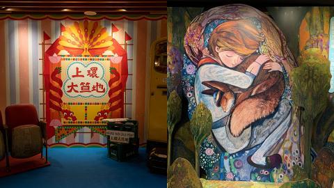 11大9月展覽2021!《小王子》雕塑展/紋身藝術節/重遊香港相展/台灣柑仔店/微型藝術展/Keigo展