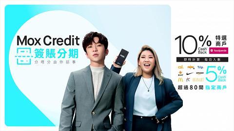 話題之廣告! 教主x欣宜Mox Credit 激旬優惠 10% CashBack + $1起簽賬分期
