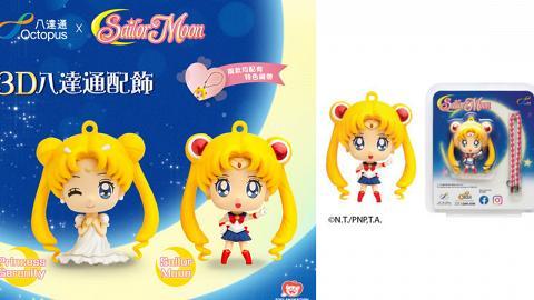 Q版美少女戰士3D八達通配飾登場!兩款限量版Sailor Moon八達通開售日期/價錢一覽