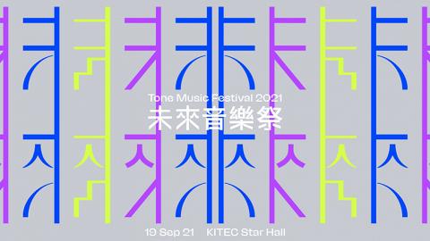 【Tone音樂大獎】全新香港音樂頒獎典禮 一人一票投選年度Tone音樂排行榜