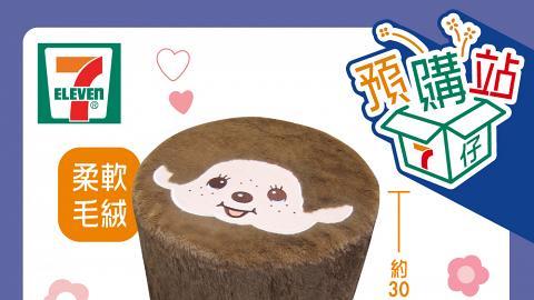 【便利店新品】7-Eleven便利店再推Monchhichi實用精品 摺疊購物車/毛絨小凳/毛毯