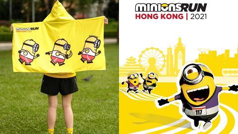 Minions Run 香港站 2021 12月中開跑!卡通跑報名詳情/主題限定紀念包/多個打卡位/遊戲攤位