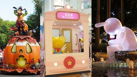 【9月香港好去處】本週最新10大假日好去處!限定鬼屋聯誼/迪士尼萬聖節開鑼/百變小櫻影相位