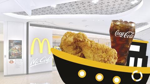 麥當勞脆香雞翼回歸!限時優惠$12歎脆香雞翼配汽水+$1大可樂