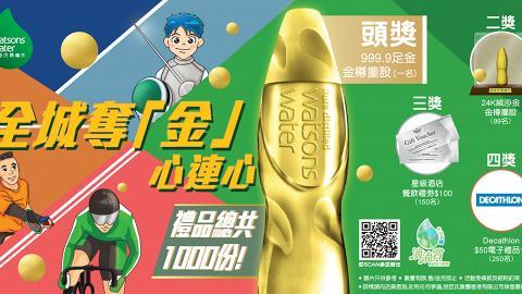 東京奧運港隊特別版蒸餾水 每支捐$1支持殘疾人運動