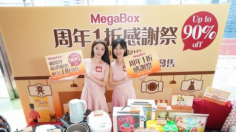 【商場優惠】MegaBox周年1折感謝祭 過萬件產品低至1折+消費券優惠