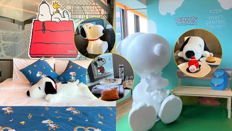 全港首個 Snoopy主題酒店Staycation優惠!維港凱悅尚萃酒店史諾比主題房/甜品/影相打卡位