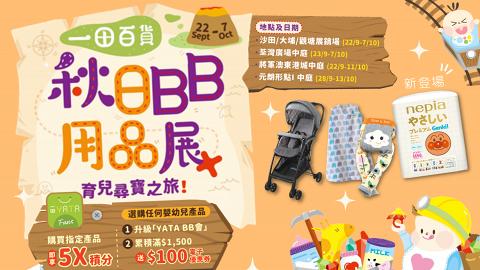 【BB展2021】一田秋日BB展優惠開鑼 BB車/奶粉/尿片/嬰兒床低至3折