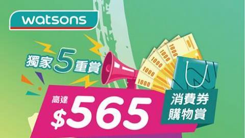 【第二期消費劵優惠】屈臣氏最新電子消費劵優惠!Alipay HK、八達通消費可享最高$565獎賞