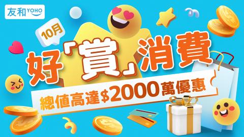 【網購優惠】友和YOHO消費券優惠 $10起搶iPhone 13/Airpods Pro/Switch
