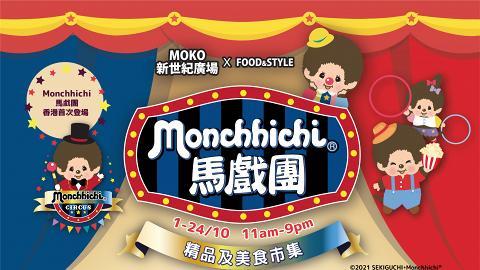 【旺角好去處】Monchhichi馬戲團嘉年華登陸MOKO!超多打卡位/美食市集/換免費購物券方法
