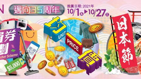 【減價優惠】AEON限時均一價優惠 $30起任揀3件食品/日用品/床上用品