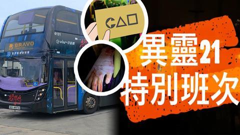 【萬聖節2021】城巴開辦夜遊香港「異靈21特別班次」鬼車!猛鬼路線/主題晚餐/行程及價格詳情