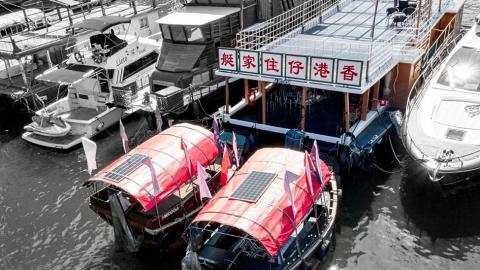 香港仔舢舨本地遊快閃39折!人均$79坐舢舨船+避風塘水上人文化導覽+品嚐艇仔粉