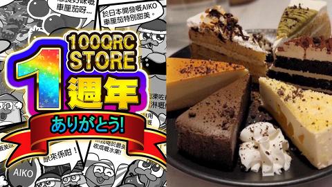 【減價優惠】本週限時10大購物美食優惠 $1嘆蛋糕放題/DONKI限定一週年大優惠