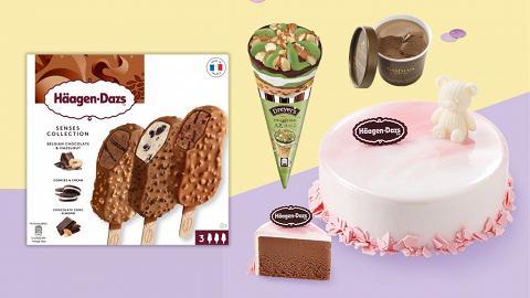 【雪糕優惠】本週最新雪糕優惠情報 Dreyer's甜筒低至$13.5件/Häagen-Dazs雪糕家庭裝$115/2盒