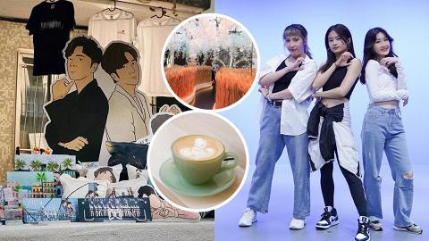 【本週好去處】10大週末香港好去處 限定市集及展覽推介、3大活動體驗試著旗袍/學跳Kpop